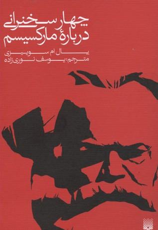 چهار-سخنراني-درباره-ماركسيسم