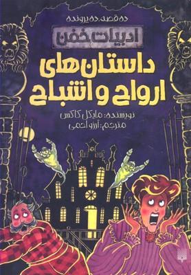 ادبيات-خفن--داستان-هاي-ارواح-و-اشباح
