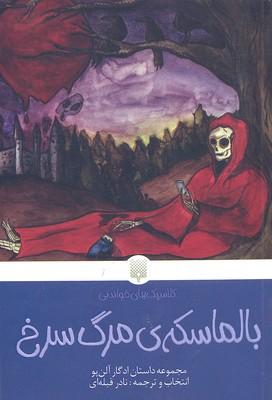 كلاسيك-هاي-خواندني--بالماسكه-مرگ-سرخ