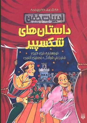 ادبيات-خفن--داستان-هاي-شكسپير