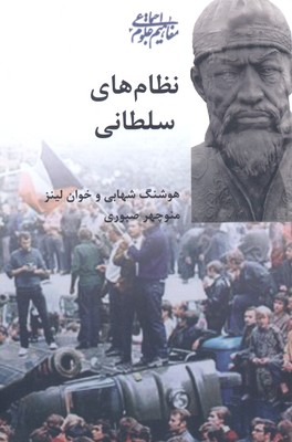 نظام-هاي-سلطاني
