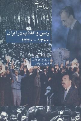 زمين-و-انقلاب-در-ايران