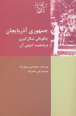 جمهوري-آذربايجان