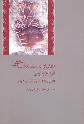اعتبار-باستان-شناختي-آريا-و-پارس