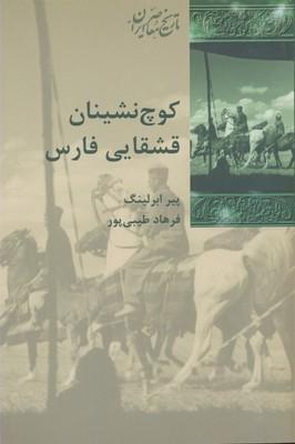 كوچ-نشينان-قشقايي-فارس