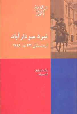 نبرد-سردار-آبادان