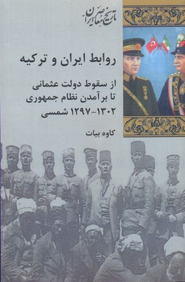 روابط-ايران-و-تركيه