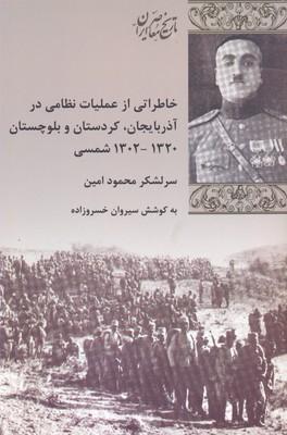 خاطرات-از-عمليات-نظامي-در-آذربايجان-كردستان-بلوچستان