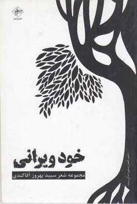 خود-ويراني