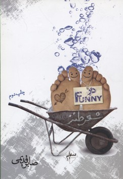 دار-funny-فاني