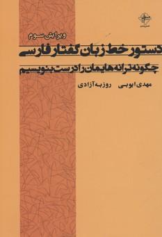 دستور-خط-زبان-گفتار-فارسي