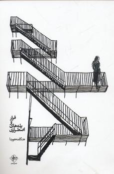 فرار-از-پله-هاي-اضطراري