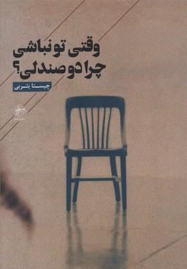 وقتي-تو-نباشي-چرا-دو-صندلي؟