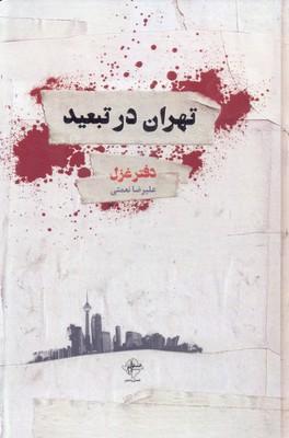 تهران-در-تبعيد