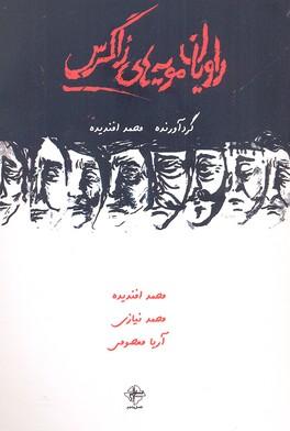 راويان-مويه-هاي-زاگرس