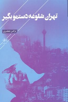 تهران-شلوغ-دستمو-بگير
