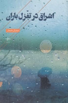 اشراق-در-تغزل-باران(رقعي)فصل-پنجم