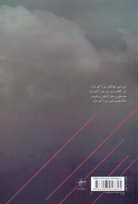 تصویر تهران سرطان بي توبودن دارد