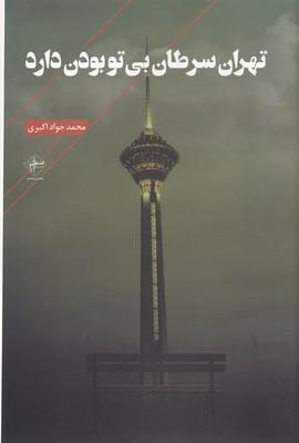 تهران-سرطان-بي-توبودن-دارد