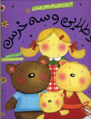 مو-طلايي-و-سه-خرس