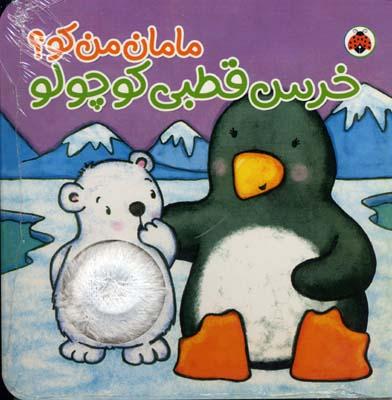 مامان-من-كو-؟-خرس-قطبي-كوچولو