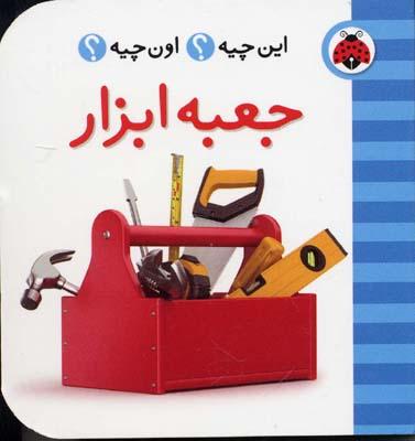 اين-چيه؟-اون-چيه؟-جعبه-ابزار