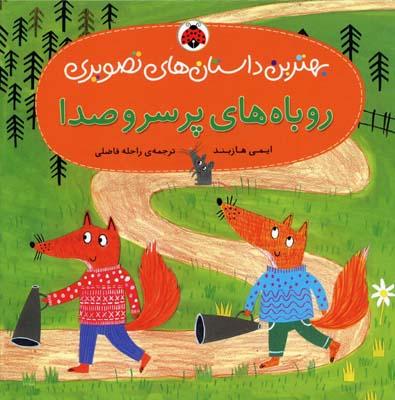 روباه-پرسر-و-صدا-(بهترین-داستانهای-تصویری)