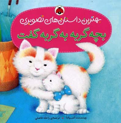 بچه-گربه-به-گربه-گفت-(بهترین-داستانهای-تصویری)