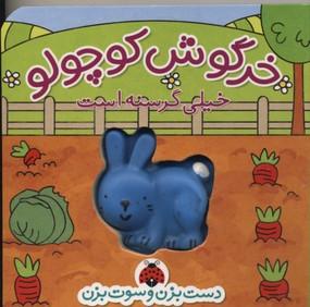 خرگوش-كوچولو-خيلي-گرسنه-است