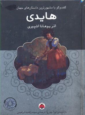 كتاب-گويا-هايدي