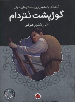 كتاب-گويا-گوژپشت-نتردام