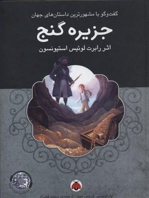 كتاب-گويا-جزيره-گنج