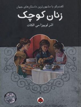 كتاب-گويا-زنان-كوچك