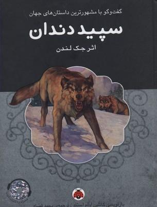كتاب-گويا-سپيد-دندان