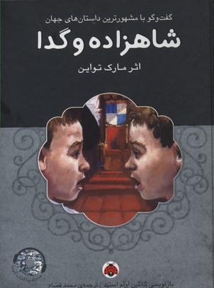 كتاب-گويا-شاهزاده-و-گدا