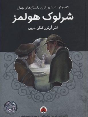 كتاب-گويا-شرلوك-هلمز