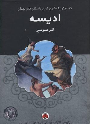 كتاب-گويا-اديسه