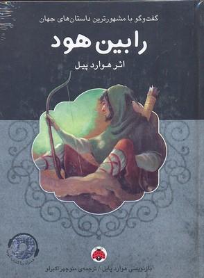 كتاب-گويا-رابين-هود