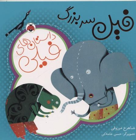 داستانهاي-فيلي(فيل-سر-بزرگ)