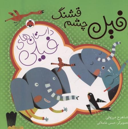 داستانهاي-فيلي(فيل-چشم-قشنگ)