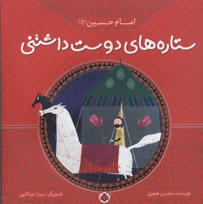 ستاره-هاي-دوست-داشتني-امام-حسين