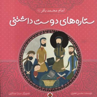 ستاره-هاي-دوست-داشتني-امام-محمد-باقر