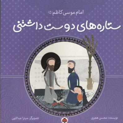 ستاره-هاي-دوست-داشتني-امام-موسي-كاظم