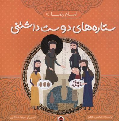 ستاره-هاي-دوست-داشتني-امام-رضا
