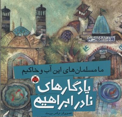 يادگارهاي-نادر-ابراهيمي(ما-مسلمان-هاي-اين-آب-و-خاكيم)