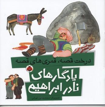 يادگارهاي-نادر-ابراهيمي(درخت-قصه،قمري-هاي-قصه)