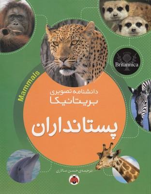 دانشنامه-تصويري-بريتانيكا-پستانداران