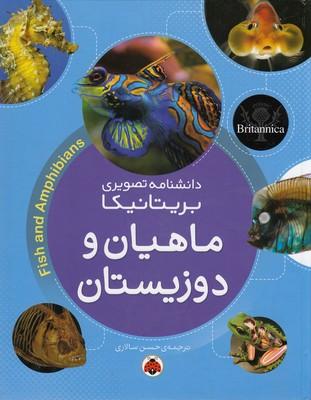 دانشنامه-تصويري-بريتانيكا-ماهيان-و-دوزيستان