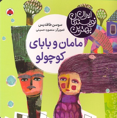 بهترين-نويسندگان-ايران-مامان-و-باباي-كوچولو