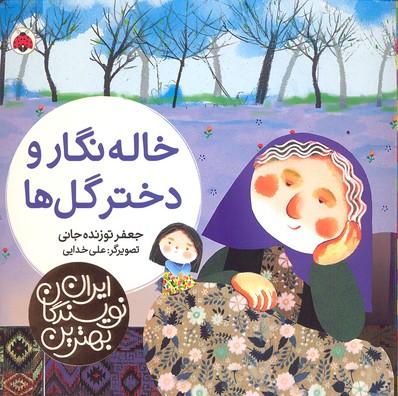 بهترین-نویسندگان-ایران-خاله-نگار-و-دختر-گل-ها